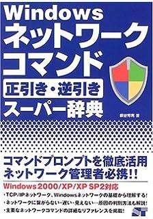 Windowsネットワークコマンド正引き・逆引きスーパー辞典