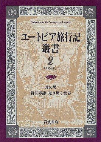 ユートピア旅行記叢書〈第2巻〉月の男・新世界誌 光り輝く世界