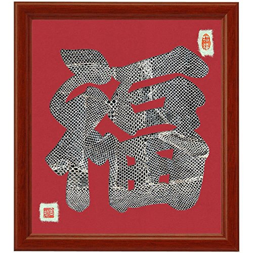 """KIN-HEBI Cutout Japanese Kanji character """"HUKU"""" which brings good luck, Wine-Red, Made of White python's fallout leather, 10.8"""" x 13"""" ()"""