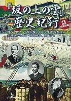 『坂の上の雲』歴史紀行 (JTBのMOOK)