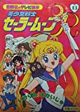 (TV picture book of Kodansha 636) Makai tree of 13 anchor Sailor Moon R (1993) ISBN: 406309636X [Japanese Import]