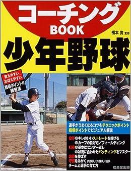 コーチングBOOK 少年野球 | 橋本...