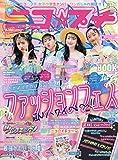 ニコ☆プチ 2019年 08 月号 [雑誌]