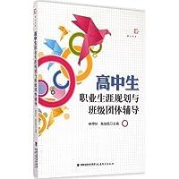 高中生职业生涯规划与班级团体辅导/梦山书系