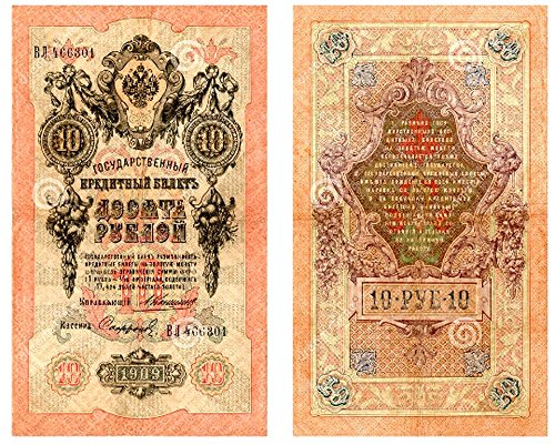 1909 RU Huge Historic ORIGINAL 1909 CZARIST Red/Multi-Color BANKNOTE! Rare So Nice! 10 Rubles Extremely Fine