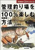 管理釣り場を100%楽しむ方法 (Outdoor 21 Books)