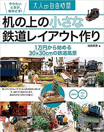 『机の上の小さな鉄道レイアウト作り 1万円から始める30×30cmの鉄道風景』(技術評論社)