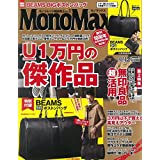 Mono Max 2017年12月号