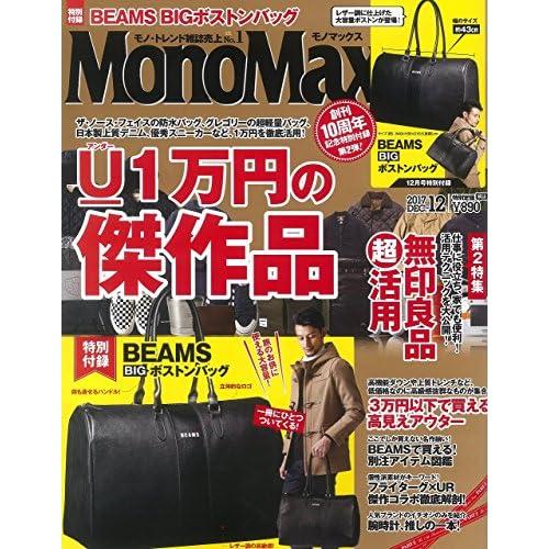 Mono Max 2017年12月号 画像