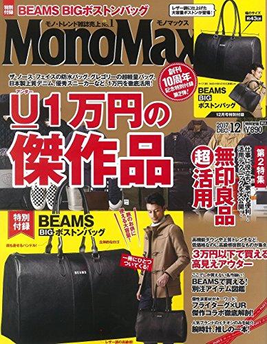 Mono Max 2017年12月号 画像 A
