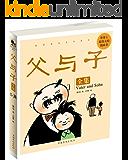 父与子全集 (译林世界连环画漫画经典大系)
