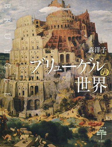 ブリューゲルの世界 (とんぼの本)