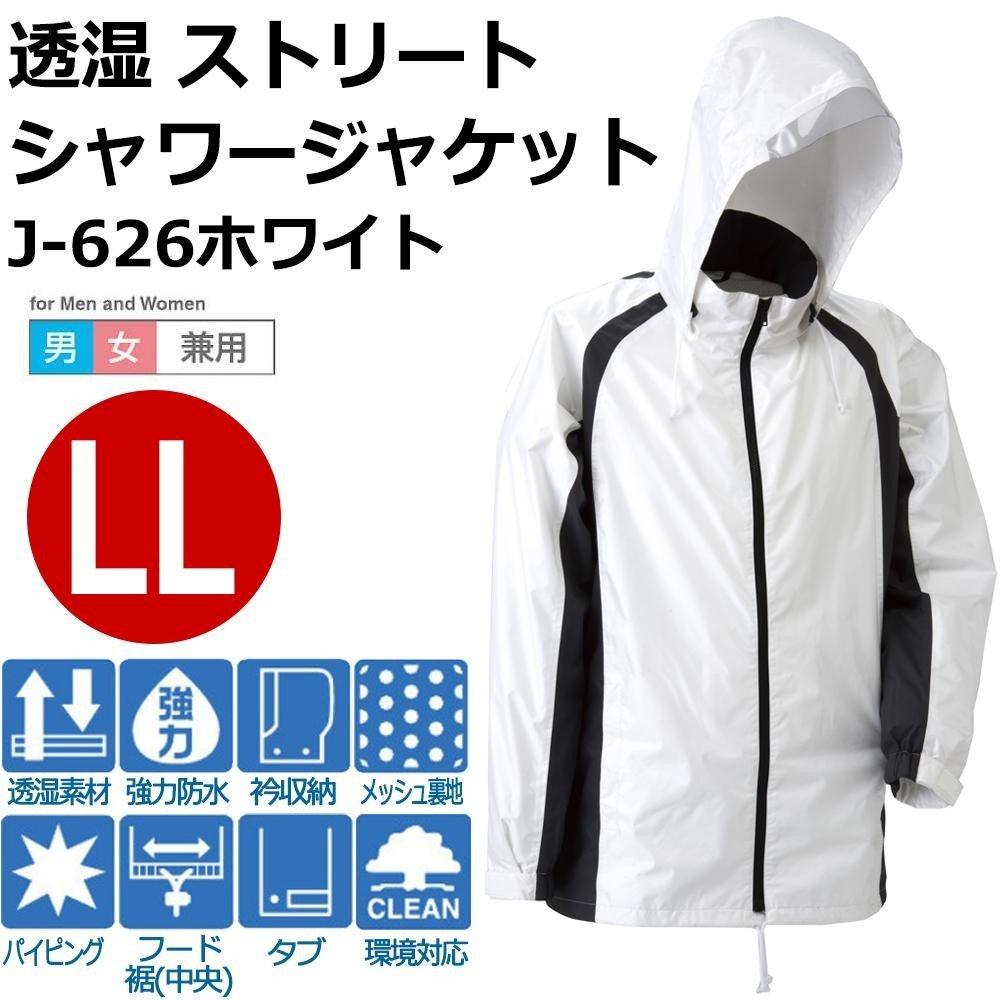 スミクラ 透湿 ストリートシャワージャケット J-626ホワイト LL B07Q13VS8H