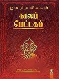 Kalapettagam (Tamil Edition)