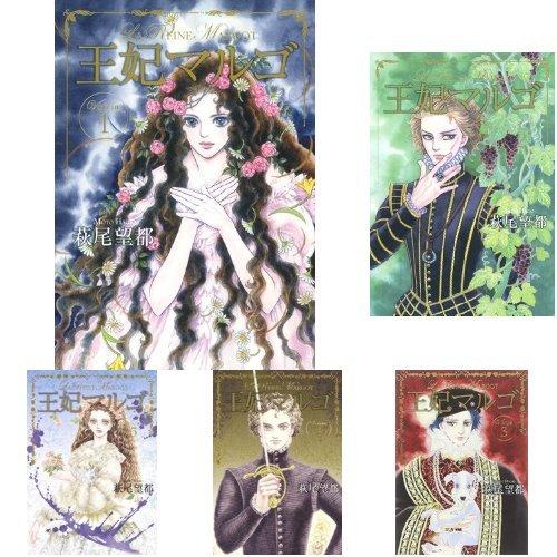 王妃マルゴ 1-5巻セット