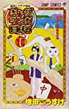 ギャグマンガ日和 巻の10―増田こうすけ劇場 (ジャンプコミックス)