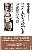 日本人を肯定する―近代保守の死