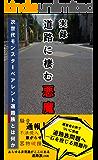 【実録】道路に棲む悪魔: 次世代モンスターペアレント道路族とは何か