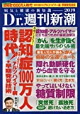 Dr.週刊新潮 2019 (新潮ムック)