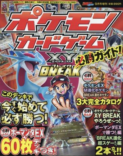 ポケモンカードゲームXY BREAK必勝ガイド 2016年 09 月号 コロコロイチバン! 増刊