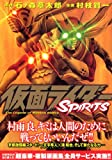 仮面ライダーSPIRITS(9) (マガジンZKC)