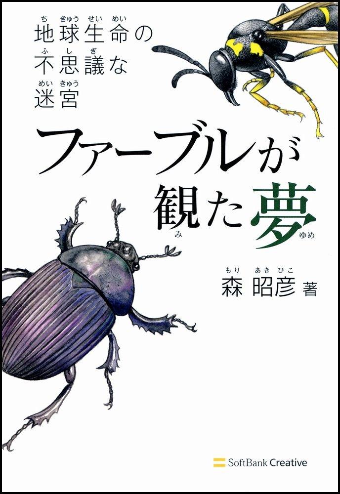 Fāburu ga mita yume : Chikyū seimei no fushigina meikyū ebook