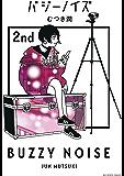 バジーノイズ(2) (ビッグコミックス)
