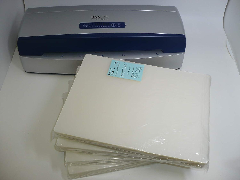 株式会社 万雄 BAN-YU ラミネーターBY-7020(A3迄対応)1台+ラミネートフィルム150ミクロンA4サイズ400枚 001906-25
