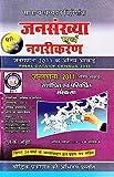 JANSANKHYA EVAM NAGRIKARAN (JANGANANA 2011) BY S.K.OJHA HINDI BOOK (PARIKSHA VANI)(Competitive Exam Books)