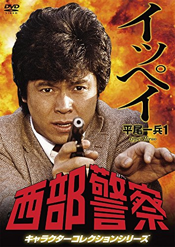 Japanese TV Series - Seibu Keisatsu Character Collection Ippei (1) Ippei Hirao (Ryuta Mine) [Japan DVD] PCBP-12210