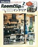 RoomClipのDIYインテリア (Gakken Interior Mook)