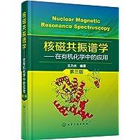 核磁共振谱学:在有机化学中的应用(第三版)