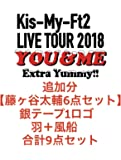 KisーMyーFt2 LIVE TOUR 2018 YOU&ME Extra Yummy!! 追加分 【藤ヶ谷太輔】6点セット+落下物(銀テープ1ロゴ+羽+風船)計9点セット