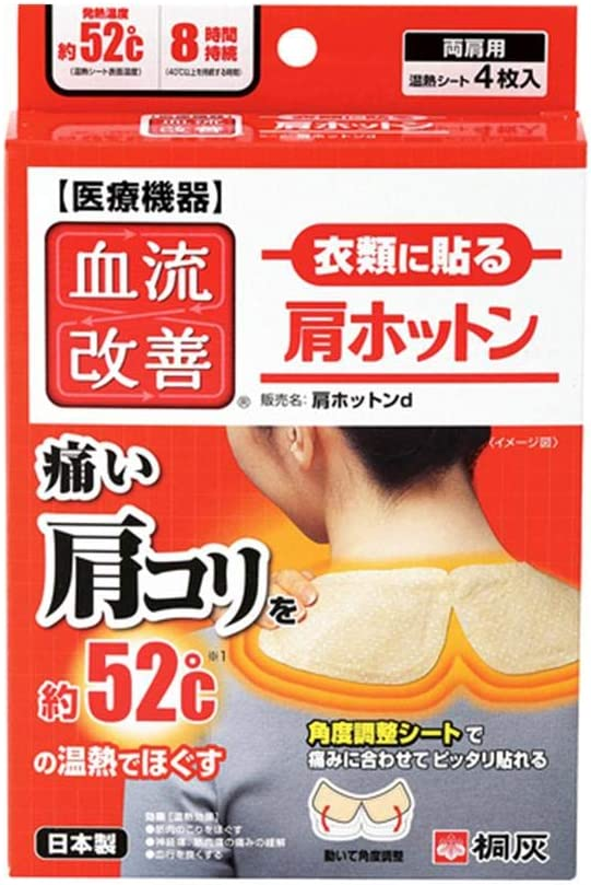 Kiribai Heat Pad for Shoulder Stiffness [4PCS]