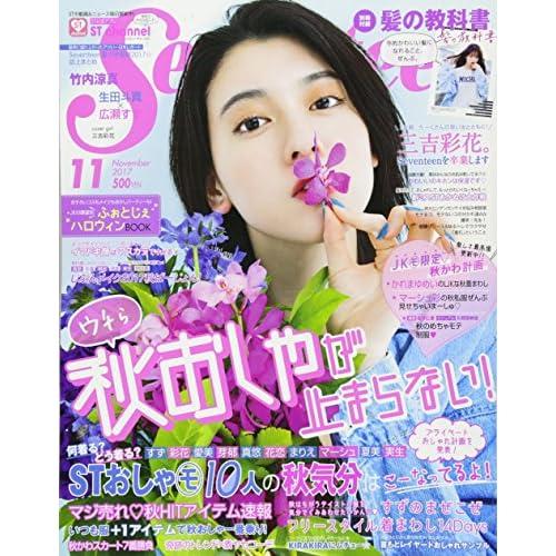 Seventeen 2017年11月号 表紙画像