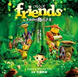 Friends Mononoke Jima No Naki by Various Artists