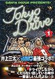 TOKYO DRIVE(1) (KCデラックス 週刊少年マガジン)