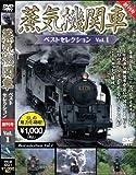 蒸気機関車ベストセレクション VOL.1 [DVD]