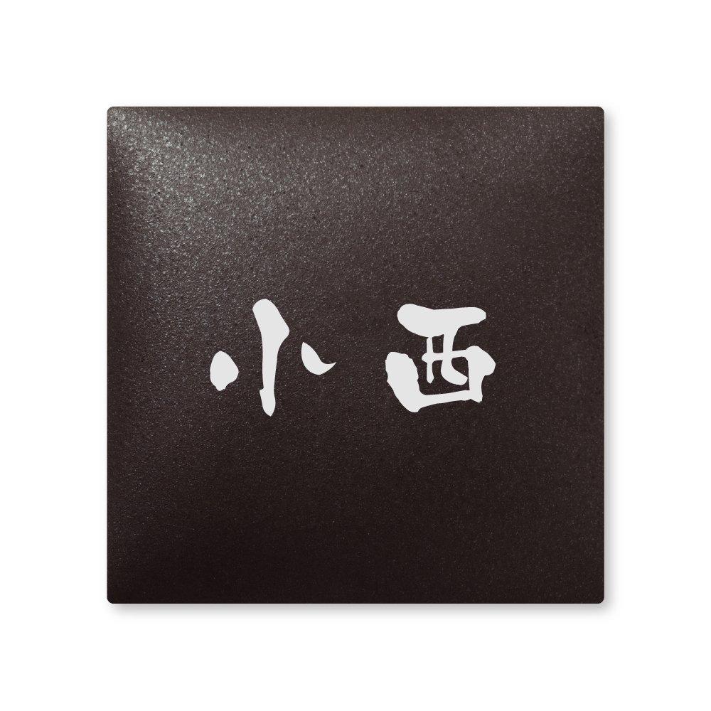 丸三タカギ 彫り込み済表札 【 小西 】 完成品 アークタイル AR-2-1-3-小西   B00RFEI998