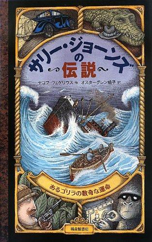 サリー・ジョーンズの伝説 (世界傑作童話シリーズ)