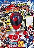 Let's play with the seals! Uchu Sentai Kyuranger (Shogakukan's TV picture books in bag seal! Super V round)