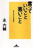 言っていいこと、悪いこと~日本人のこころの「結界」~ (光文社知恵の森文庫)
