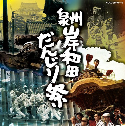 KISHIWADA DANJIRI HAYASHISHU(2CD)