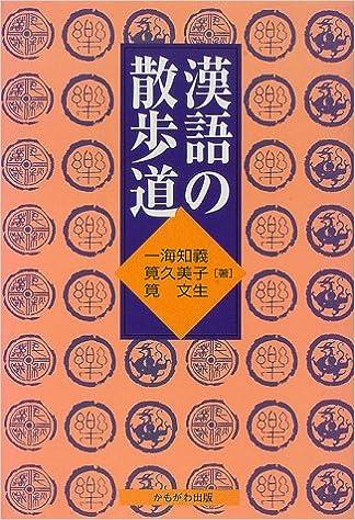 漢語の散歩道   一海 知義, 筧 ...