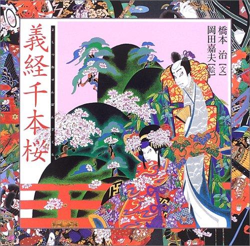 義経千本桜 (橋本治・岡田嘉夫の歌舞伎絵巻(2))