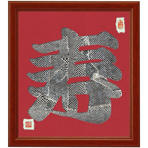 "KIN-HEBI Cutout Japanese Kanji character ""KOTOBUKI"" which brings good luck, Wine-Red, Made of White python's fallout leather, 10.8"" x 13"" ()"