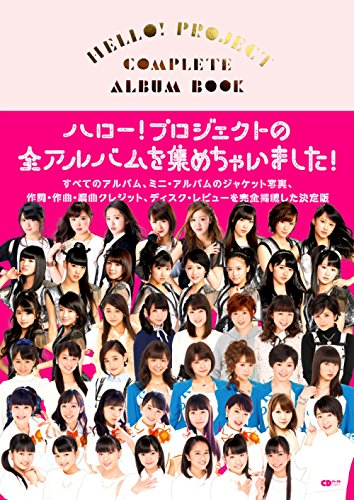 HELLO! PROJECT COMPLETE ALBUM BOOK (CDジャーナルムック)