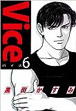 Vice 6巻