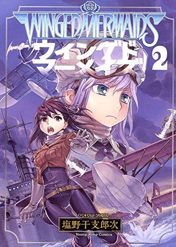 ウングドマーメイズ 2巻 (ヤングキングコミックス)