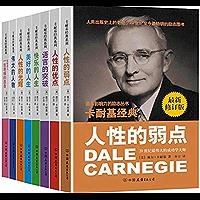 卡耐基成功学全集:人性的弱点+人性的优点+语言的突破等(套装共8册)